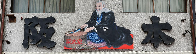 阪本漢方堂オリジナル
