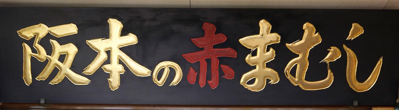 阪本漢方堂の歴史